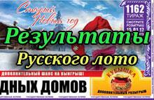 Анонс Русское лото тираж 1162
