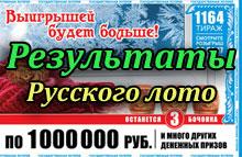 1164 тиража Русского лото