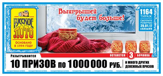 1164 тираж Русского лото