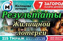 zhilishchnaya-lotereya-215