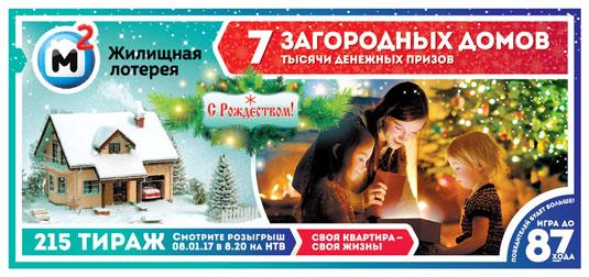 Билет Государственной жилищной лотереи 215 тиража