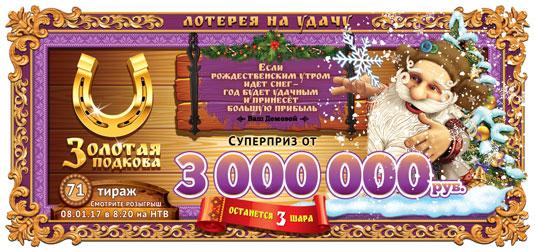 Лотерея Золотая подкова тираж 71 - рождественский