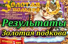 Результаты 71 тиража лотереи золотая подкова
