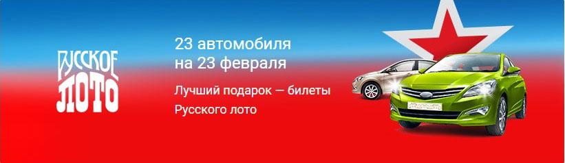 1168 тираж промо русского лото