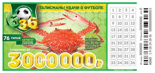 Футбольная лотерея 6 из 36 тираж 76