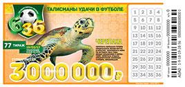77 тираж лотереи 6 из 36