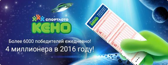 Лотерея Спортлото КЕНО