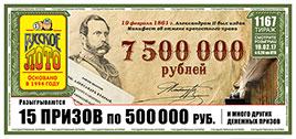 1167 тираж Русского лото