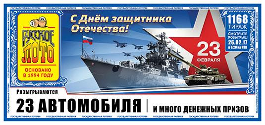 Проверить билеты Русское лото тиража № 1168