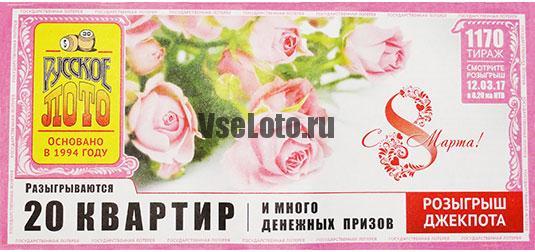 Результаты лотереи Русское лото тираж 1170 который был посвящен 8-у марта
