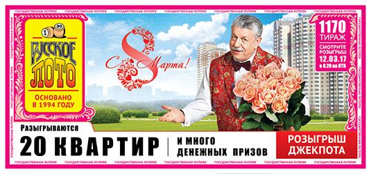 russkoe-loto-tirazh-1170