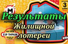 zhilishchnaya-lotereya-219