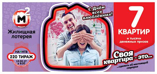 Билет Жилищная лотерея тираж 220