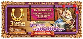 Результаты лотереи Золотая подкова тираж 76