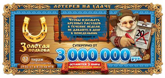 77 тираж лотереи Золотая подкова