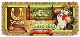 78 тираж лотереи Золотая подкова