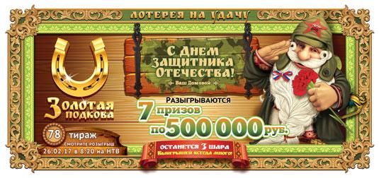 23 февраля в лотерее Золотая полдкова