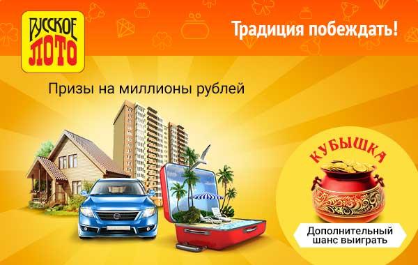 Кубышка и традиции побеждать в лотерее Русское лото