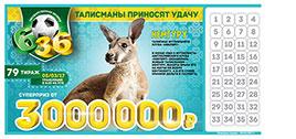 лотерея 6 из 36 тираж 79