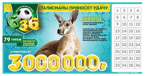 футбольная лотерея лотерея 6 из 36 тираж 79