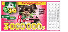 результаты Футбольная лотерея 6 из 36 тираж 80