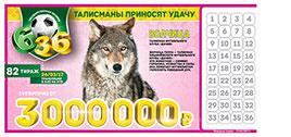 Лотерея 6 из 36 билет с волком