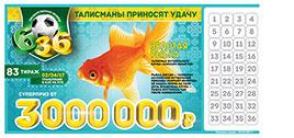 лото 6 из 36 тираж 83 с золотой рыбкой