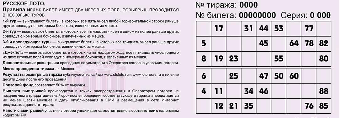 Правила лотерей на обороте билета