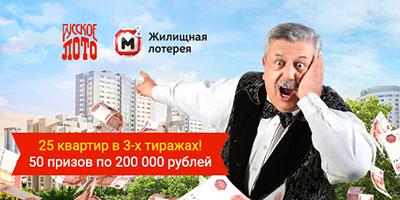 Призы в 227 и 1173 тиражах лотерей Русское лото и Жилищной лотерее