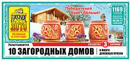 Русское лото 1169 тираж - проверить билет 05.03.2017