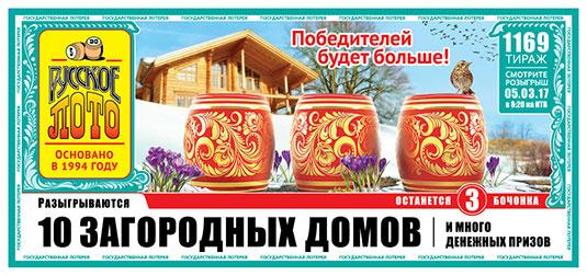 русское лото тираж 1169