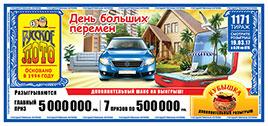 Результаты 1171 тиража лотереи русское лото
