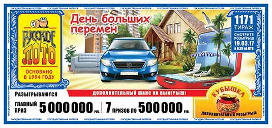 Билет русского лото от 19 марта 2017 года