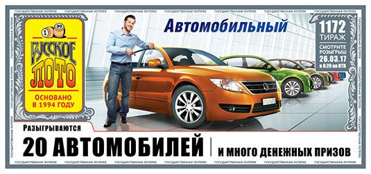 Билет русского лото от 26 марта 2017 года