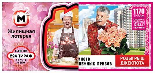 Анонс 1170 тиража Русского лото и 224 тиража Жилищной лотереи