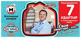 Результаты 225 тиража Государственной жилищной лотереи