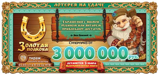 79 тираж лотереи Золотая подкова тираж 79