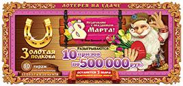 Результаты лотереи Золотая подкова отпразднует в 80 тираже 8 марта