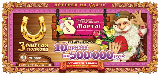 Лотерея Золотая подкова отпразднует в 80 тираже 8 марта