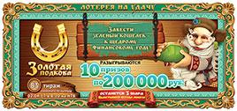 83 тираж лотереи Золотая подкова