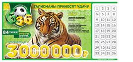 лотерея 6 из 36 тираж 84
