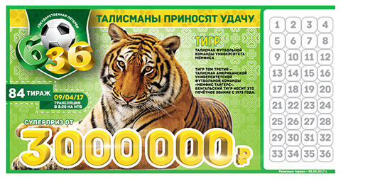 Футбольная лотерея 6 из 36 тираж 84