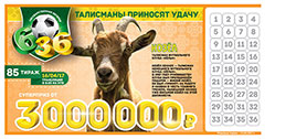 85 тираж Футбольной лотереи