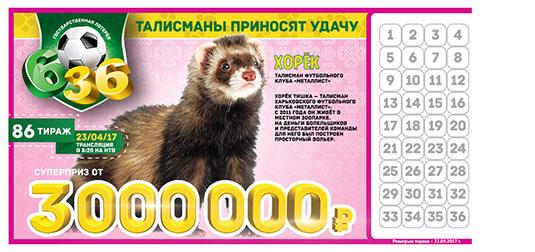 86 тираж лотереи 6 из 36