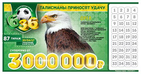 Футбольная лотерея 6 из 36 тираж 87