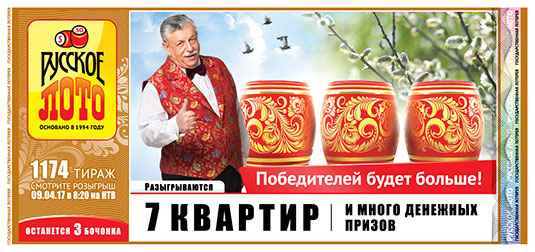 Билет русского лото от 9 апреля 2017 года