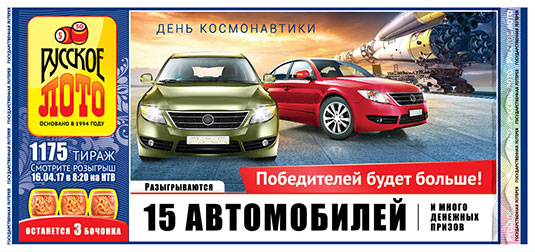 Билет русского лото от 16 апреля 2017 года