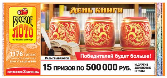 Русское лото тираж 1176