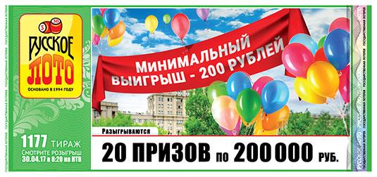 Русское лото тираж 1177