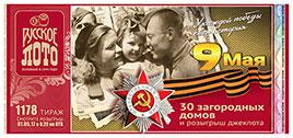 День победы 2017 в Русском лото